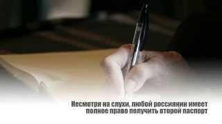 видео У 10 тысяч жителей Башкирии до сих пор остались паспорта-двойники