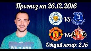 Прогноз на матч Манчестер Юнайтед-Сандерленд и Лестер-Эвертон. Прогноз на 26.12.2016