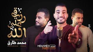Mohamed Tarek | محمد طارق | توكلت في رزقي على الله