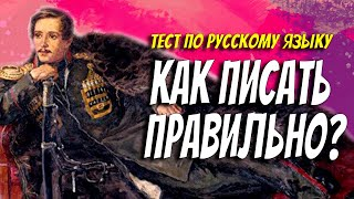 Тест по русскому языку / Проверь свою грамотность / Как правильно писать эти слова? / Botanya Tanya