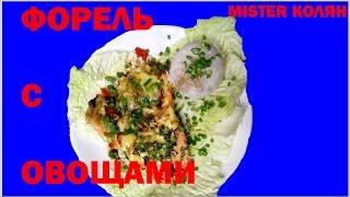 #MisterКолян готовит сам ФОРЕЛЬ с овощами в фольге. Аболденно вкусный стейк!