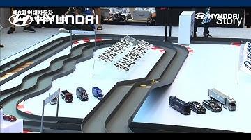 [Hyundai Story] 제 6회 현대자동차 청소년 모형자동차 대회 결선 중등부 하이라이트 영상