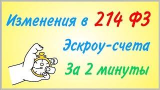 214 фз изменения   эскроу-счета с 1 июля 2019