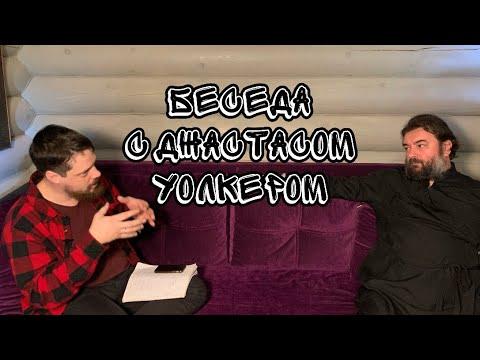 Беседа с Джастасом Уолкером / Протоиерей  Андрей Ткачёв.