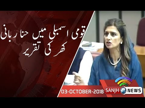 Hina Rabbani Khar speech in National Assembly