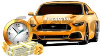 Автовыкуп Выкуп авто(Скупка автомобилей после ДТП, кредитных, срочный выкуп, после пожара,, 2015-07-17T11:05:27.000Z)