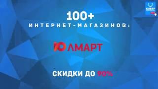 видео Киберпонедельник в Мегафон