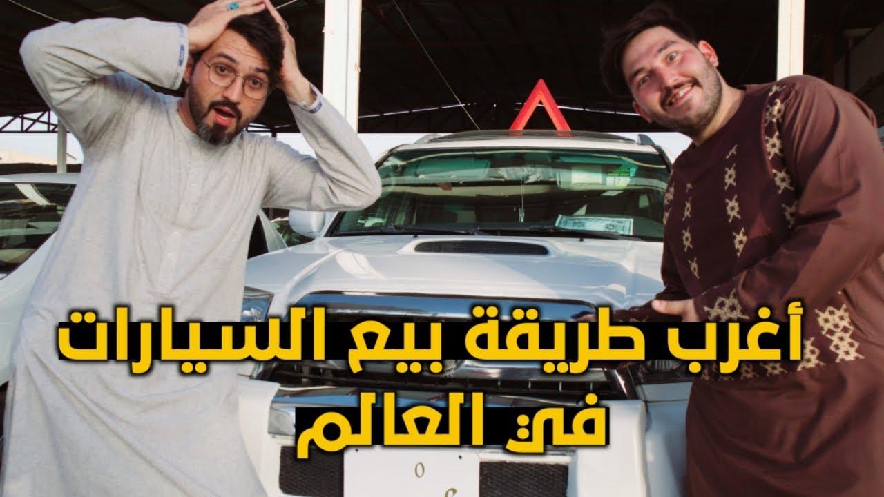 حيل للهروب من دفع الجمارك والضرائب   Car prices in Afghanistan 🇦🇫