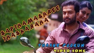 Thaane Pookum- Sapthamashree Thaskaraha | Prithviraj |Asif Ali| Reenu Mathews| Full song HD Video