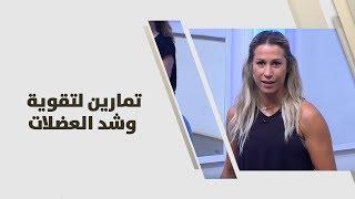 تمارين لتقوية وشد العضلات - روان عبد الهادي