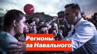 Регионы за Навального