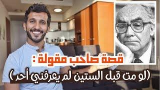 نجح في عمر ٦٠ بعد قصة كفاح مؤثرة   #قصة محفزة