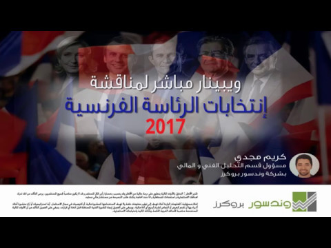 Morning Technical Analysis  Arabic ( French Elections )