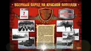 Изучаем историю России. Дни воинской славы