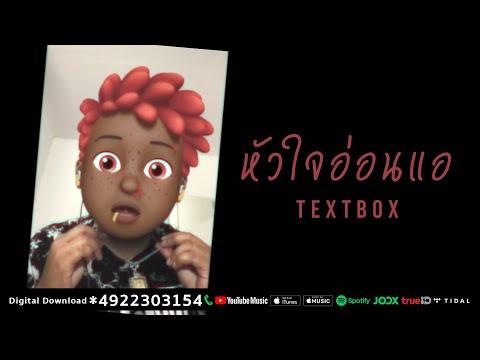 คอร์ดเพลง หัวใจอ่อนแอ TEXTBOX