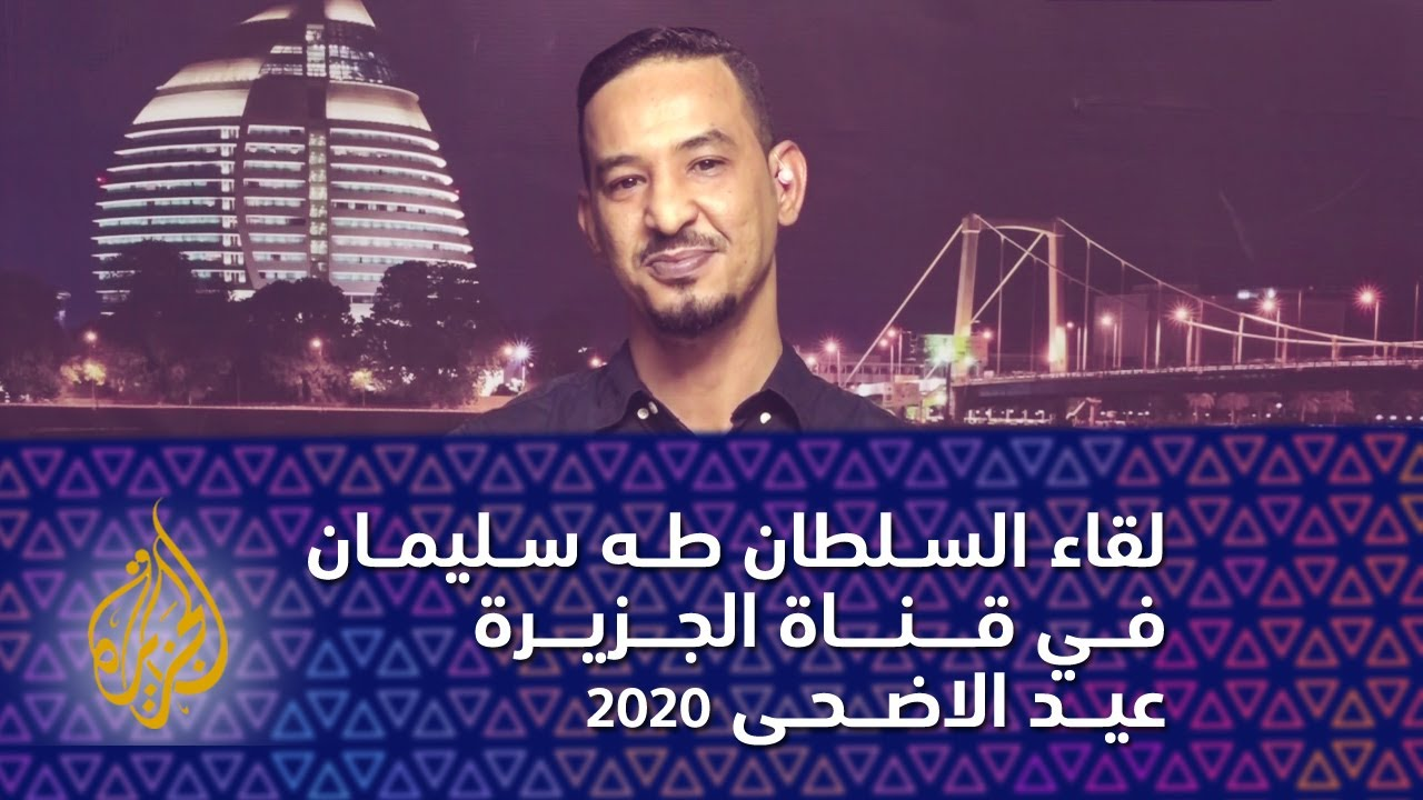 لقاء السلطان طه سليمان Taha Suliman في قناة الجزيرة - عيد الاضحى 2020