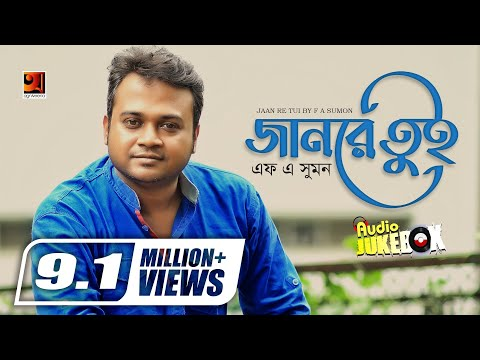 Jaan Re Tui | F A Sumon | Full Album | Audio Jukebox