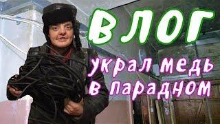 VLOG ● Украл медь в парадном  ч.1(, 2017-12-17T06:08:32.000Z)