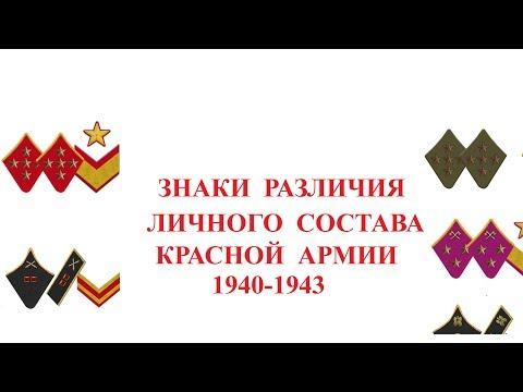 Знаки различия РККА 1940-1943. #1 Командный состав