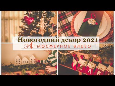НОВОГОДНИЙ ДЕКОР 2021//Украшаем ВЕСЬ ДОМ к Новому Году
