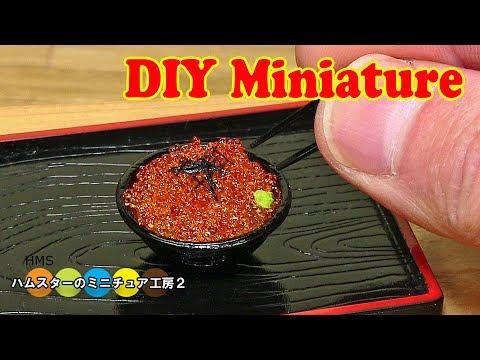 DIY  Miniature Salmon roe rice bowl ミニチュアイクラ丼作り Fake food