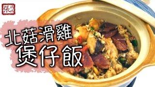 ★ 北菇滑雞煲仔飯  一 簡單做法 ★ | Claypot Rice with chicken  Easy Recipe