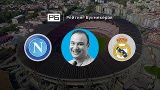 Прогноз Константина Генича: «Наполи» – «Реал Мадрид»