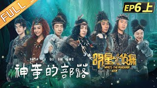 Who's the murderer S6 EP6:Mystery Tribe Part 1丨MGTV