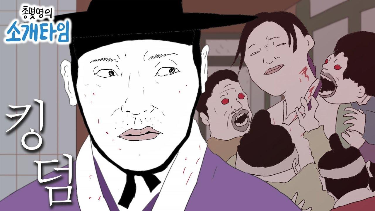 조선시대 좀비가 출몰했다! 넷플릭스 킹덤 [총몇명의 소개타임]