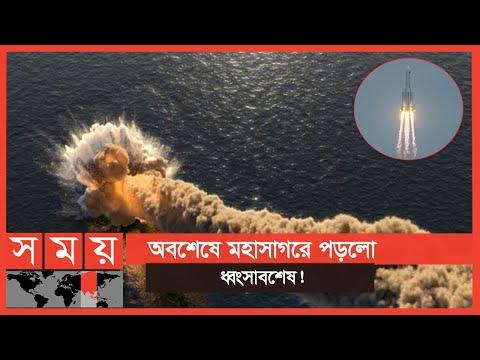 মালদ্বীপের কাছে ভারত মহাসাগরে পড়েছে চীনা রকেটের ধ্বংসাবশেষ | China Rocket | International News