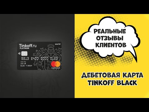 Tinkoff Black - ОТЗЫВЫ реальных людей | Вся правда о карте Тинькофф Блэк