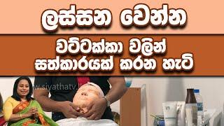ලස්සන වෙන්න වට්ටක්කා වලින් සත්කාරයක් කරන හැටි    Piyum Vila   07-02-2020   Siyatha TV Thumbnail