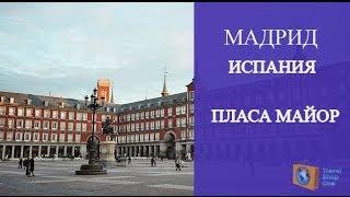 ИСПАНИЯ МАДРИД. ПЛАСА МАЙОР - МАДРИД ДОСТОПРИМЕЧАТЕЛЬНОСТИ. ОЛЬГА САЛОДКАЯ(Испания Мадрид. Достопримечательности Мадрида - Пласа Майор - привлекает туристов со всего мира. Русский..., 2014-05-08T13:32:26.000Z)