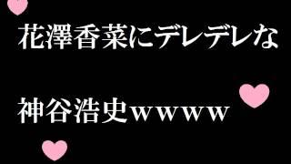 花澤香菜ちゃん可愛いもんね(*´ω`) ひろcマジ紳士www 全員可愛いな...