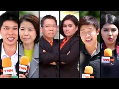 จับกระแสการเมือง TNN24 ช่อง 16 ทุกวันเสาร์ 12.30-13.00น.