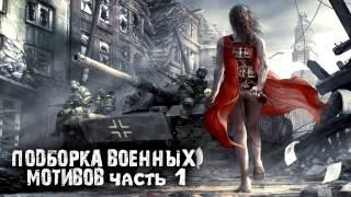 ═╬ Легендарная Подборка Эпической Военной Музыки ч1 ╬═