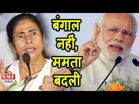 Narendra Modi ने Mamta Banerjee को किया Expose |MUST WATCH !!!
