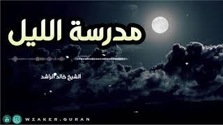 تعلم الدين في مدرسة الليل الشيخ خالد الراشد