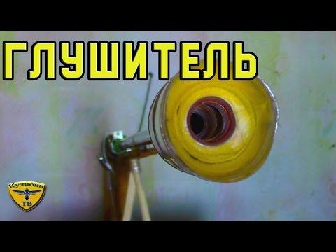 Сделать глушитель на пневматику