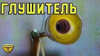 Как сделать глушитель для оружия / How to make a homemade silencer(, 2015-06-06T12:22:12.000Z)