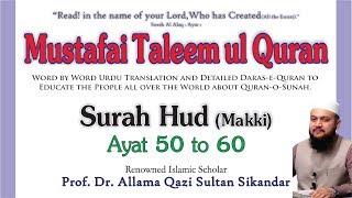 Qs 1160 Surah 11 Ayat 60 Qs Hud Tafsir Alquran