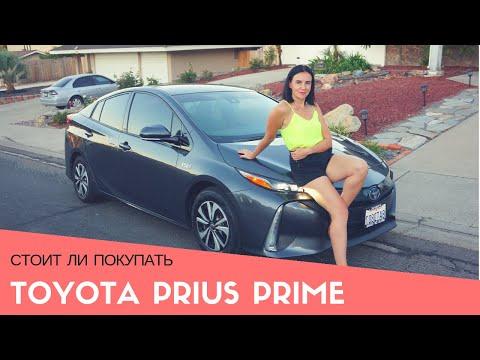 Toyota Prius Prime Плюсы и минусы в эксплуатации