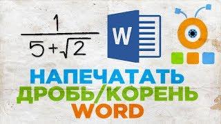 Как Напечатать Дробь, Корень в Word | Математические Символы в Word