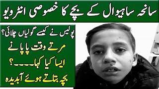 Sahiwal Incident Kid Exclusive Interview | Sahiwal Waqia Police CTD | 19 January 2019