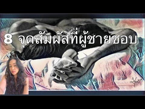 8 จุดสัมผัสที่ผู้ชายชอบ #ผู้ชายชอบ #ความรัก #ชีวิตคู่ #รักยืนยาว #ทำอย่างไรให้เขาชอบ