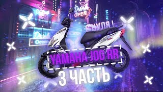 Собираю Yamaha JOG RR С НУЛЯ! - 3 часть Пришла труба Yasuni R L установка зажигания 2Ja
