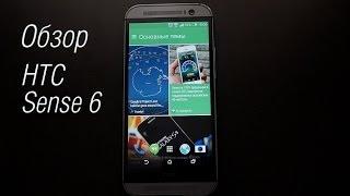 Обзор HTC One (M8): Sense 6.0 и производительность(, 2014-04-04T22:20:30.000Z)