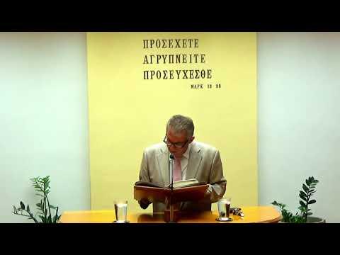 13.07.2019 -  Προς Εβραίους Κεφ 1:1-14 & Κεφ 2:1-4 - Κώστας Βάσιος