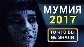 Мумия - Все что вы не знали об этом фильме 2017
