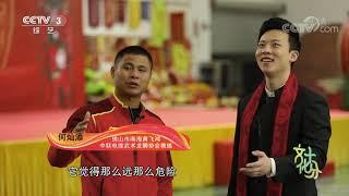 《文化十分》 20200124| CCTV综艺